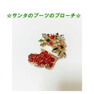 最安!サンタのブーツブローチ(ブローチ/コサージュ)