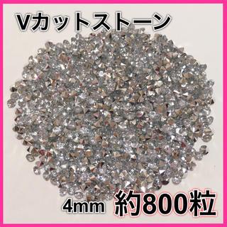 Vカットストーン 4mm約800粒(デコパーツ)