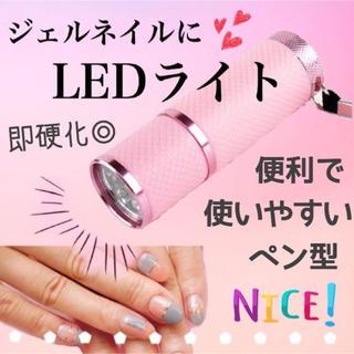 ペン型LEDライト ジェルネイル コンパクト 便利 即硬化◎(ネイル用品)