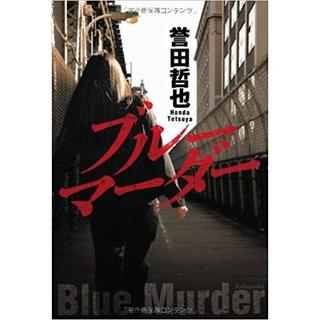 コウブンシャ(光文社)のブルーマーダー(文学/小説)