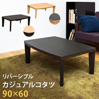 送料無料!カジュアルコタツ リバーシブル天板 90×60 長方形 2色(こたつ)