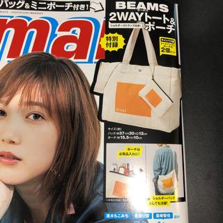 ビームス(BEAMS)のおくれ様専用 smart2019 5月号付録☆BEAMS(トートバッグ)
