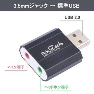 【バカ売れ】USBオーディオ変換 PS4対応(送料無料)(その他)