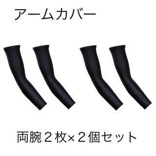 アームカバー 両腕用×2個(4枚)セット 腕カバー スポーツ ブラック 新品(手袋)