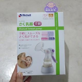 リッチェル(Richell)の搾乳器+ほほえみ らくらくキューブ(その他)