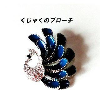 売れ筋品!孔雀のブローチ(ブローチ/コサージュ)