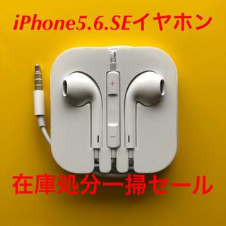 アップル(Apple)のiPhone5.6.SEイヤホン  特価(ヘッドフォン/イヤフォン)