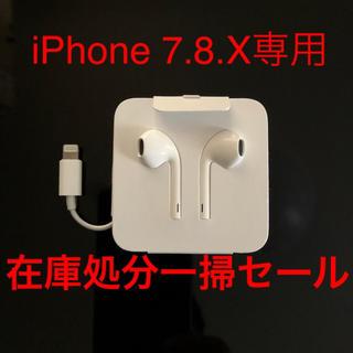 アップル(Apple)のiPhone 7.8.X.XSイヤホン  特価(ヘッドフォン/イヤフォン)