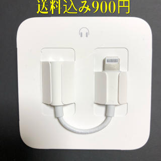 アイフォーン(iPhone)のiPhoneイヤホン変換アダプター(ヘッドフォン/イヤフォン)