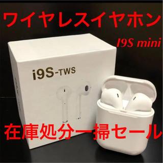 ワイヤレスイヤホン i9s mini  特価(ヘッドフォン/イヤフォン)