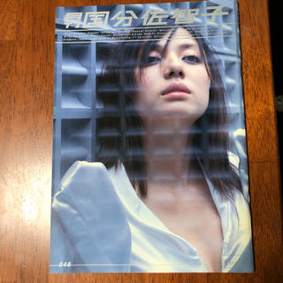 月刊国分佐智子 写真集(女性タレント)