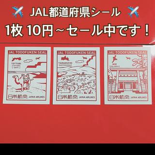 ジャル(ニホンコウクウ)(JAL(日本航空))の【破格の10円 or 150円】JAL JALシール 日本航空 都道府県 シール(航空機)