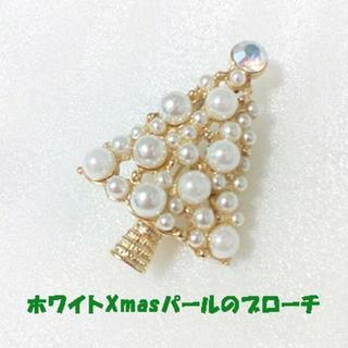 人気特価♪パールのホワイトクリスマスツリー ブローチ(ブローチ/コサージュ)