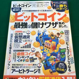 雑誌(その他)