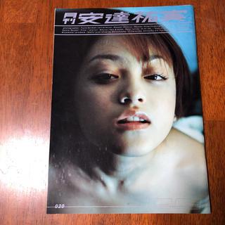 月刊安達祐実 写真集(女性タレント)