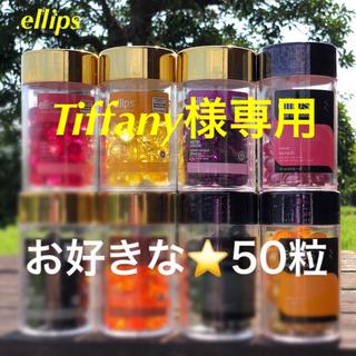エリップス(ellips)のエリップス⭐︎紫25粒+ピンク25粒⭐︎オマケ1粒付き(^^)(オイル/美容液)