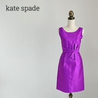 ケイトスペードニューヨーク(kate spade new york)のkatespade NEWYORK ケイトスペード ワンピース パープル(ひざ丈ワンピース)
