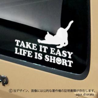 気楽にいこうぜ、人生は短い/猫ステッカーWH(猫)
