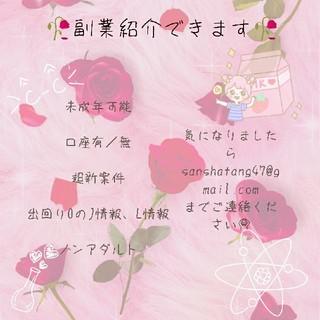 J情報あり副業紹介(その他)