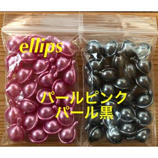 エリップス(ellips)のエリップス⭐︎パールピンク25粒+パール黒25粒⭐︎オマケ1粒付き(^^)(オイル/美容液)
