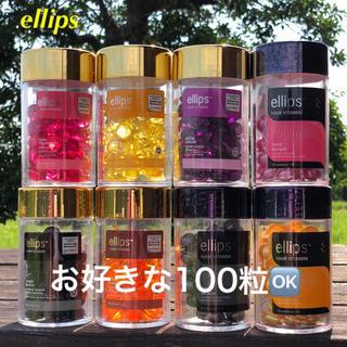 エリップス(ellips)のエリップス⭐︎お好きな100粒⭐︎オマケ2粒付き(^^)(オイル/美容液)