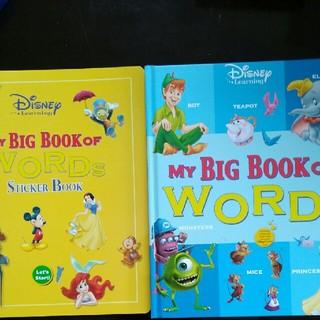 DWE ディズニー英語システム My Big Book