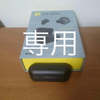 GLIDiC. TW-7000  充電ケース(ヘッドフォン/イヤフォン)