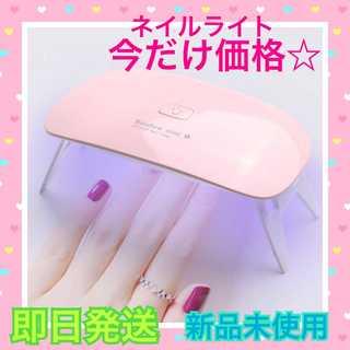 【今だけ価格☆新品】ネイルドライヤー UV LEDダブルライト 硬化ライト(ネイル用品)