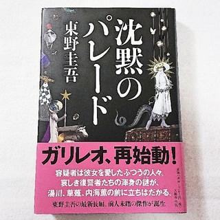 ◆東野圭吾・著『沈黙のパレード』2018年出版◆