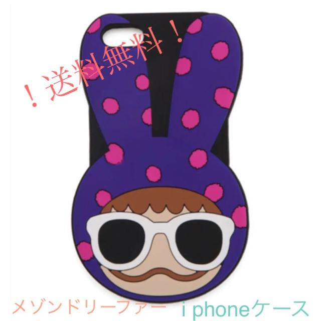 iphone8plus ケース ブランド メンズ | Maison de Reefur - 送料無料/iPhoneケース☆大人気!!リンカちゃん、スマホ♡メゾンドリーファーの通販 by shimamizu♪  store|メゾンドリーファーならラクマ