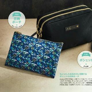 AG by aquagirl - steady 2月号付録 花柄ポーチ