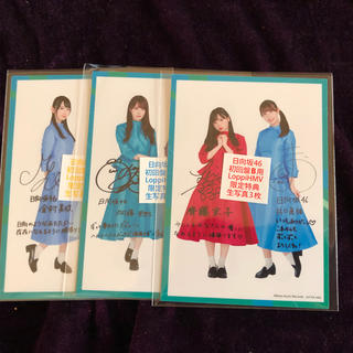 ケヤキザカフォーティーシックス(欅坂46(けやき坂46))の日向坂46 キュン Loppi HMV 特典 生写真 9枚セット(アイドルグッズ)