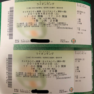 ディズニー(Disney)の劇団四季ライオンキング ペアチケット4/20 S1席 17:30開演(ミュージカル)