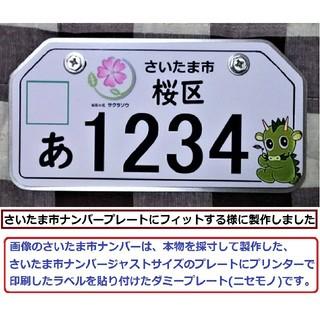 さいたま市対応★原付など★アルミ製ナンバープレートフレーム★さいたまA★0325(パーツ)