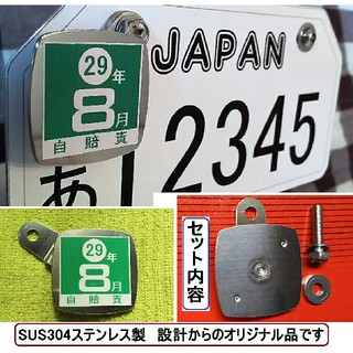 バイク用B☆取付位置調整式☆ステンレス自賠責プレートB☆ラウンドタイプ☆0325(パーツ)