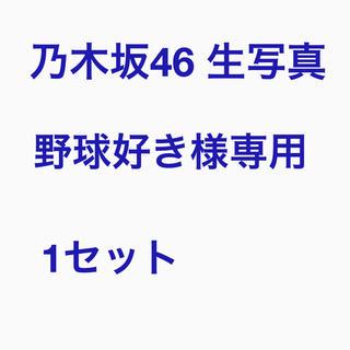 ノギザカフォーティーシックス(乃木坂46)の乃木坂46 生写真 野球好き 様専用(アイドルグッズ)