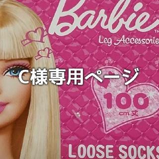 バービー(Barbie)のC様専用ページ ルーズソックス バービー100cm(ソックス)