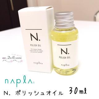 ナプラ(NAPUR)の■新品■ ナプラ エヌドット ポリッシュオイル(オイル/美容液)