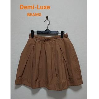 デミルクスビームス(Demi-Luxe BEAMS)のDemi-LuxeBEAMS 茶色 スカート(ひざ丈スカート)