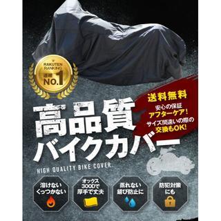 溶けない 2L バイクカバー 耐熱 防水 厚手 防塵 (パーツ)