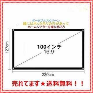 ☆バカ売れ☆ 100インチ 16:9 スクリーン ローリング式 投影用(プロジェクター)