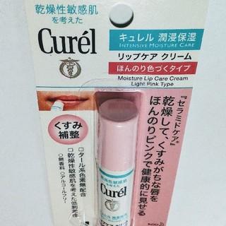 キュレル(Curel)のキュレル 潤浸保湿リップケアクリーム(リップケア/リップクリーム)