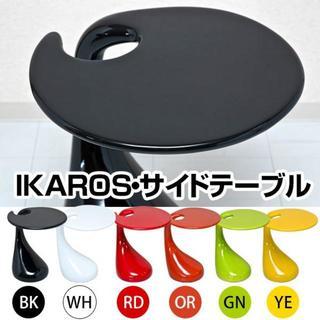 送料無料! IKAROS side table サイドテーブル オシャレ♪ 個性(コーヒーテーブル/サイドテーブル)