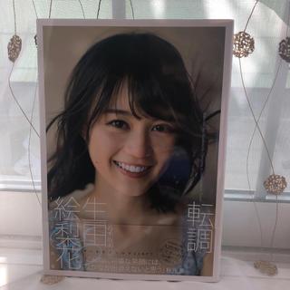 ノギザカフォーティーシックス(乃木坂46)の生田絵梨花写真集(1st)(アイドルグッズ)