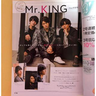 Johnny's - King&Prince Mr.KING(Jr時代) Ray 2017年10月号