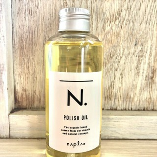 N ポリッシュオイル 150ml(オイル/美容液)