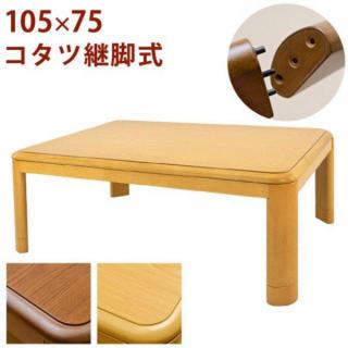 こたつテーブル 長方形 家具調コタツ 継脚式 ちゃぶ台 暖房 高さ調節 天然木(こたつ)
