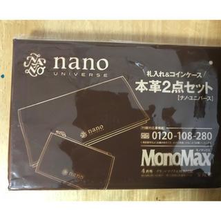 ナノユニバース(nano・universe)の新品未開封!ナノ・ユニバース 本革?財布(札入れ)、小銭入れ2点セット (長財布)