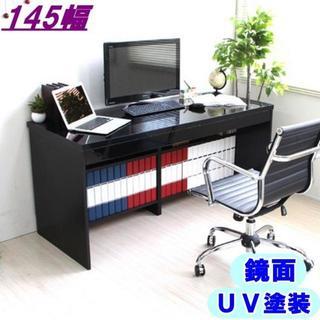 高品質!パソコンデスク 高級ブラック鏡面 145cm幅 UV塗装 送料無料!(オフィス/パソコンデスク)