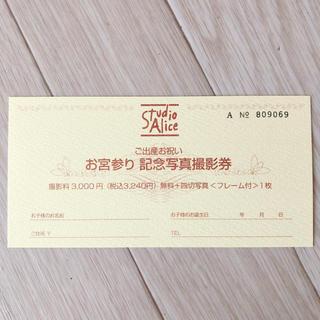 お宮参り スタジオアリス  記念写真撮影券(お宮参り用品)